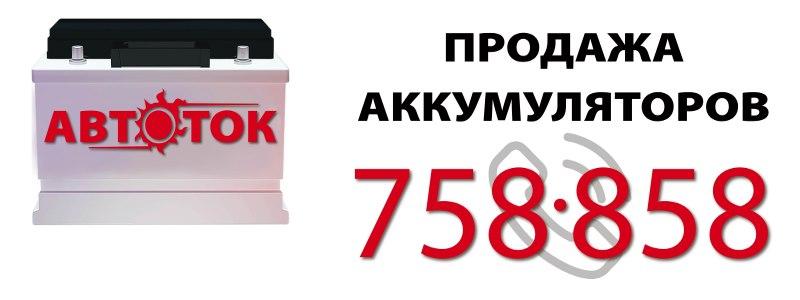 Прием бу аккумуляторов в ульяновске черный металл в Красный Ткач